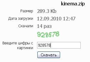 Скачивание файла с gigapeta